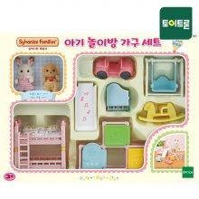 [실바니안공식] 28860-아기 놀이방 가구세트