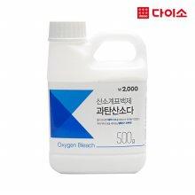 32969_[다이소]과탄산소다(용기)500g-1000086