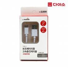 34056_TYPEC고속충전케이블보조배터리용-1001133