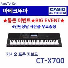 [CASIO] 카시오 전자키보드 CT-X700