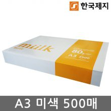 밀크 A3 복사용지(A3용지) 미색 500매(1권)