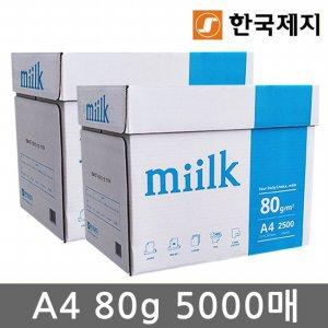 밀크 A4 복사용지(A4용지) 80g 5000매(2박스)