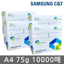 삼성 프리미엄 A4 복사용지(A4용지) 75g 10000매(4박스)