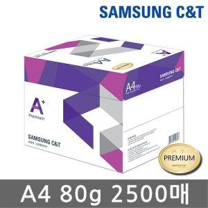 삼성 에이플러스 A4 복사용지(A4용지) 80g 2500매(1박스)