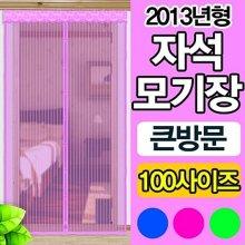 방문용(100cm) 모기장 자석 신형 벌래 핑크