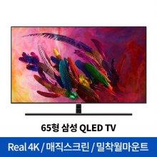 月102,500원 (36개월 무이자 적용시) 163cm QLED TV QN65Q7FNHFXKR (벽걸이형)