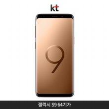[KT]갤럭시S9 64기가[선라이즈 골드][SM-G960K]