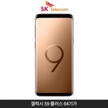 [SKT]갤럭시S9플러스 64GB[선라이즈 골드][SM-G965S]
