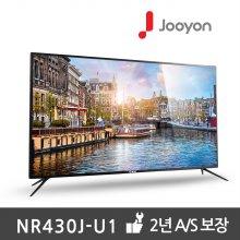 UHD TV 43형(108cm) NR430J-U (주문전 반품비 필독)