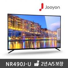 UHD TV 49형(123cm)  NR490J-U (주문전 반품비 필독)