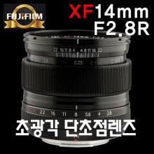 XF 14mm F2.8R 렌즈