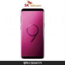 [SKT]갤럭시S9플러스 64GB[버건디 레드][SM-G965S]