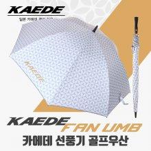 카에데 선풍기 자외선차단 골프우산+카에데볼1알 우산 and 카에데프로볼1알
