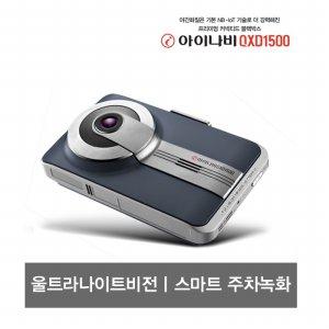 ★L.POINT 1만점★아이나비 블랙박스 QXD1500 [32GB/64GB]