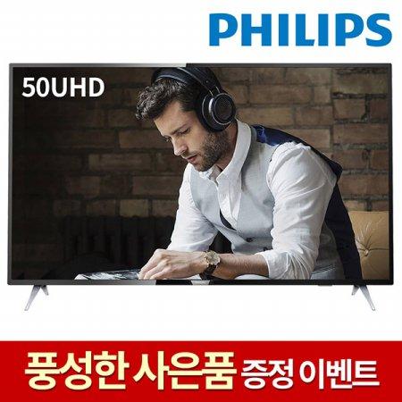 127cm UHD 스마트 TV / HDR10 / Ambilight기능 / 50PUN6233-61 [택배배송 자가설치]