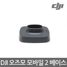 오즈모 Mobile 2 베이스