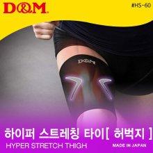 (디앤엠) 허벅지보호대/햄스트링/일본제품/HS-90 _HS-90 허벅지보호대_S