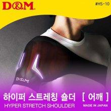 (디앤엠) 어깨보호대/숄더가드/일본제품/HS-10 _HS-10 어깨보호대_S