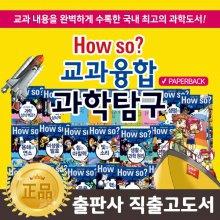 [스타벅스/1만5천원] how so? 교과융합과학탐구 (전60권) / 초등과학동화