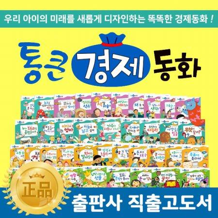 [스타벅스/1만원] 통큰경제동화 (전68권) / 어린이경제동화