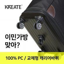 [크리에이트]100% PC/3단 이민가방 블랙