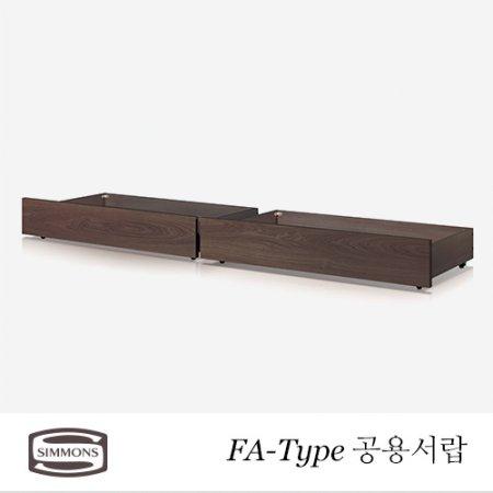 FA-Type 공용서랍