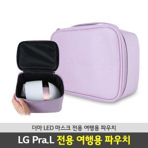 LG 프라엘 더마LED마스크 전용 여행용파우치 BWJ1 BWJ2 전용