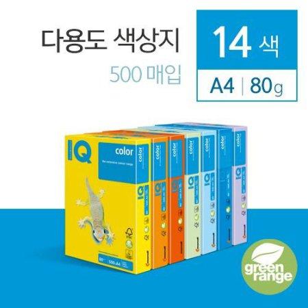 IQ Color A4 색상지 80g 14색 500매
