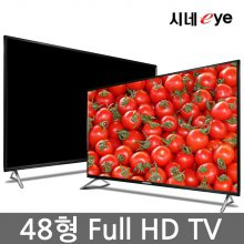 122cm FHD TV / W48ABH [택배기사배송 자가설치]
