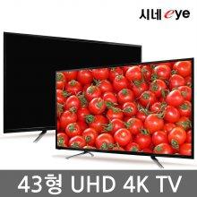 43형 UHD TV (109cm) / C43ACS [스탠드형 택배기사배송 자가설치]