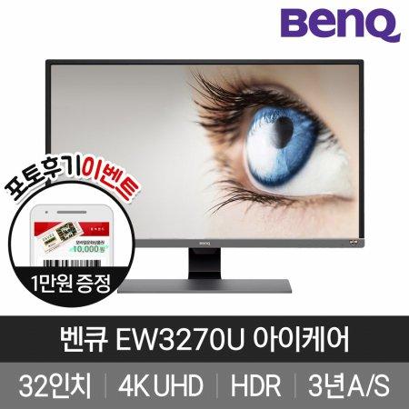 [포토후기 작성시 1만원상품권 증정][한정수량] EW3270U 아이케어 무결점 모니터/80.1cm(32형)