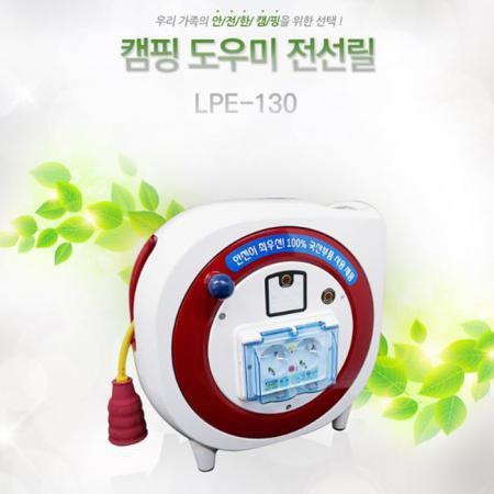 KPLE-130_안전LED전선릴