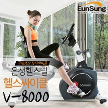 V-8000/클럽용/좌식싸이클/국내생산