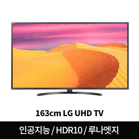 163cm UHD TV 65UK6850BNF (스탠드형) [IPS광시야각 / 입체 사운드 / 10억 컬러 /인공지능]