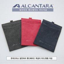 알칸타라 핸드메이드 목걸이형 카드지갑/AC110 _레드와인