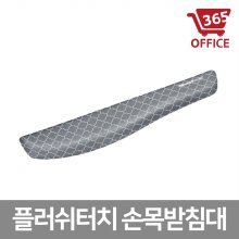 95498 플러쉬터치 손목받침대 패턴