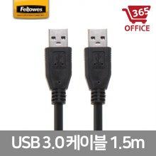 99339 USB 3.0 케이블(A/A) 1.5m
