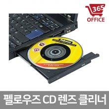 99761 CD 렌즈 클리너