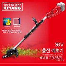 [견적가능]36V 충전예초기 CB36BL(베터리/충전기 미포함 상품)(베어툴,본체만)