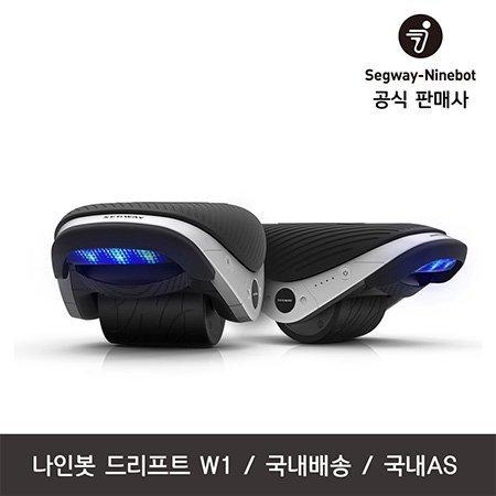 세그웨이 드리프트 W1 분리식 전동휠 (e-Skates) [12km/h / 100kg하중 / 국내 AS]