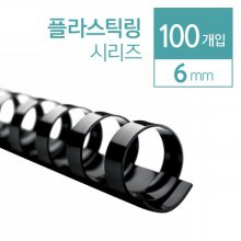 플라스틱링 6mm 100개입 검정 100개