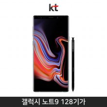 [KT] 갤럭시노트9 128GB [미드나잇블랙][SM-N960K]