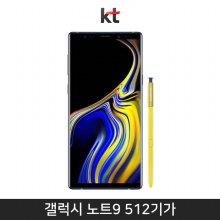 [KT] 갤럭시노트9 512기가 [오션블루][SM-N960K512]
