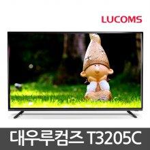 32형 LED TV (81cm) / T3205C [택배기사배송 자가설치]