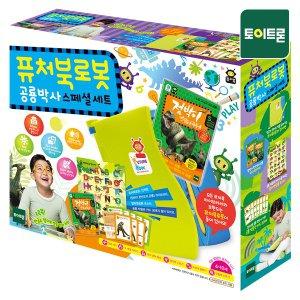 [공식] 퓨처북 세트-공룡박사 스페셜 퓨처북 세트