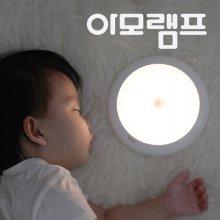 국민 수유등 아모램프 아이 _아이 화이트