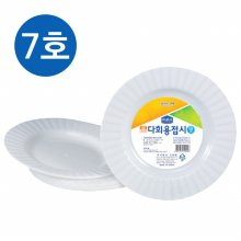 다회용용기 접시7호(10P)