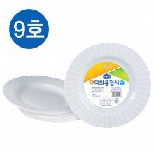 다회용용기 접시9호(10P)