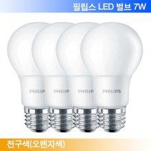 LED 7W 전구색 4개입