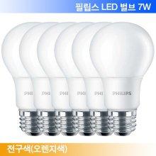 LED 7W 전구색 6개입